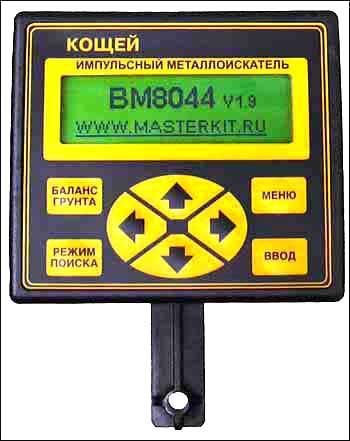 KIT BM8044.  ВМ8044-КОЩЕЙ-5ИМ - это современный микропроцессорный универсальный импульсный металлоискатель.