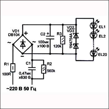 схема подключения светодиодных ламп.