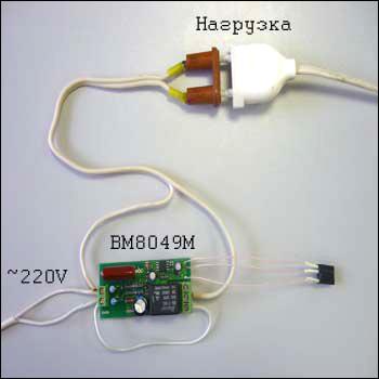 BM8049M - Выключатель освещения с дистанционным управлением 1,5 кВт (от любого ИК-пульта ДУ) .